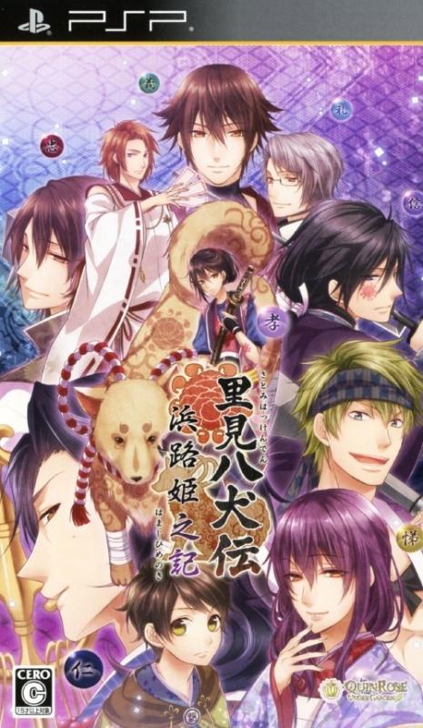 Satomi Hakkenden: Hamaji Himenoki on PSP - Gamewise