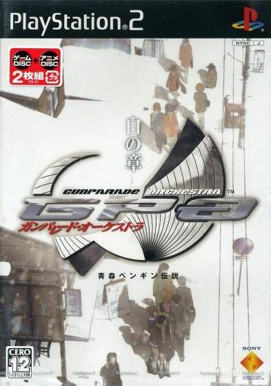 GunParade Orchestra: Shiro no Shou [Gamewise]