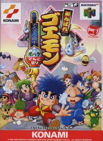 Goemon's Great Adventure [Gamewise]