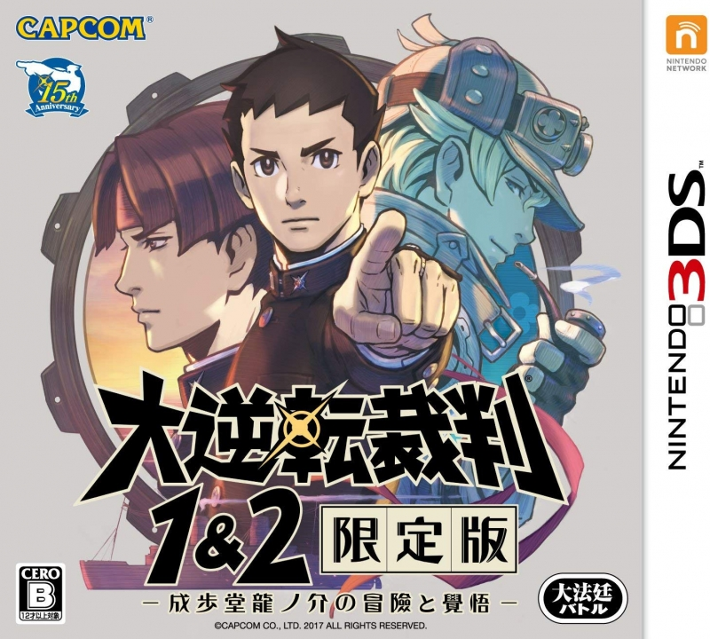 Great Phoenix Wright: Ace Attorney 1 & 2 Special Edition | Gamewise