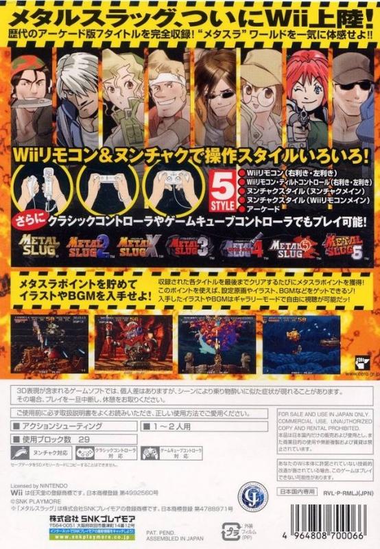 Metal Slug Anthology for PlayStation 4 - GameRankings