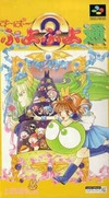 Super Puyo Puyo 2 for SNES Walkthrough, FAQs and Guide on Gamewise.co