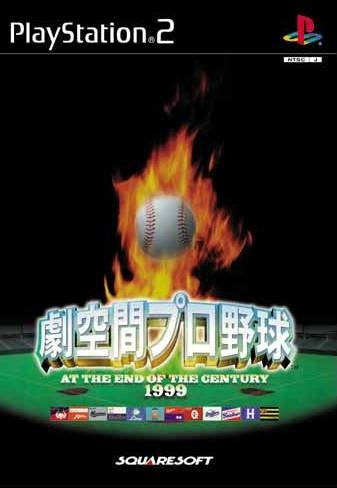 Gekikuukan Pro Yakyuu: At the End of the Century 1999 Wiki on Gamewise.co