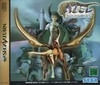 Panzer Dragoon Saga Wiki on Gamewise.co