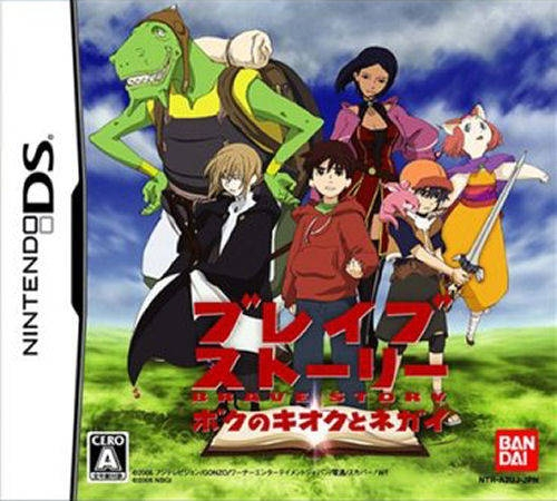 Brave Story: Boku no Kioku to Negai on DS - Gamewise
