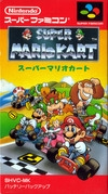 Super Mario Kart [Gamewise]