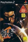 Sword of the Samurai on PS2 - Gamewise