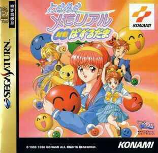 Tokimeki Memorial: Taisen Pazurudama on SAT - Gamewise