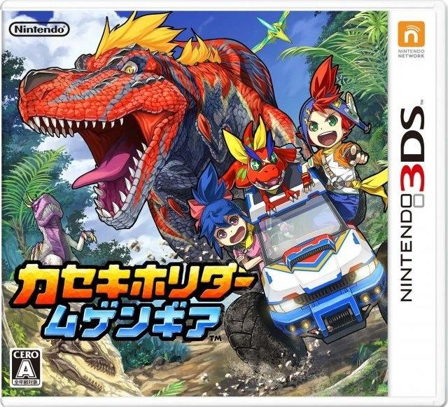 Kaseki Horider: Mugen Gear | Gamewise