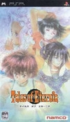 Tales of Eternia [Gamewise]