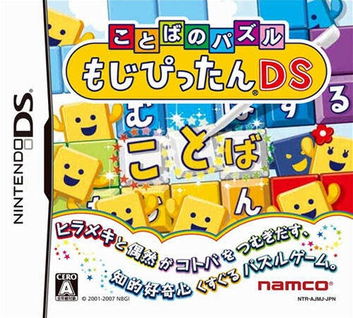 Gamewise Kotoba no Puzzle: Mojipittan DS Wiki Guide, Walkthrough and Cheats