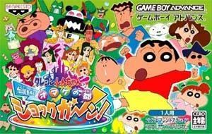 Crayon Shin-Chan: Densetsu o Yobu Omake no To Shukkugaan! [Gamewise]