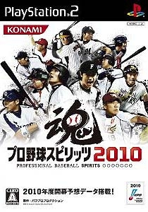 Pro Yakyuu Spirits 2010 Wiki on Gamewise.co