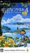 Boku no Natsuyasumi 4: Seitouchi Shounen Tanteidan, Boku to Himitsu no Chizu Wiki - Gamewise