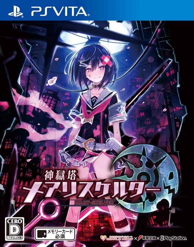 Gamewise Kangokutou Mary Skelter Wiki Guide, Walkthrough and Cheats