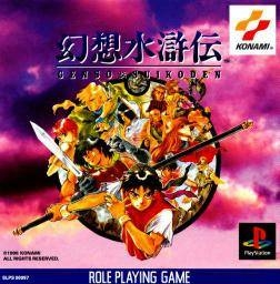 Suikoden for PS Walkthrough, FAQs and Guide on Gamewise.co