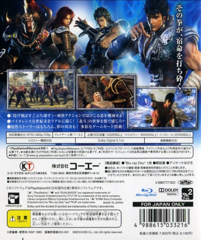 Fist Of The North Star Kens Rage 2 Game Xbox 360: Hokuto No Ken Musou For PlayStation 3