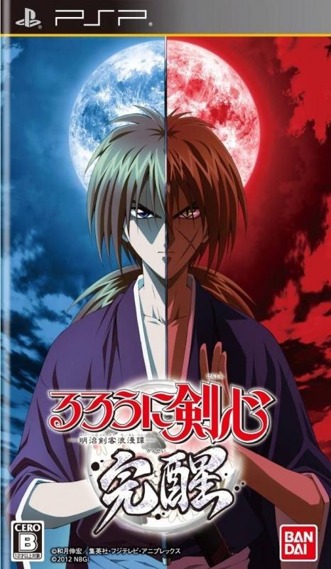 Rurouni Kenshin: Meiji Kenyaku Romantan - Kansen for PSP Walkthrough, FAQs and Guide on Gamewise.co