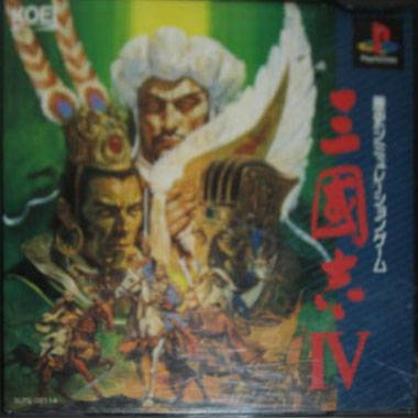 Romance of the Three Kingdoms IV: Wall of Fire for PS Walkthrough, FAQs and Guide on Gamewise.co