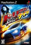 Juiced 2: Hot Import Nights [Gamewise]
