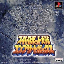 Super Robot Taisen Complete Box [Gamewise]