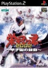 Eikan wa Kimini 2002: Koshien no Kodou for PS2 Walkthrough, FAQs and Guide on Gamewise.co