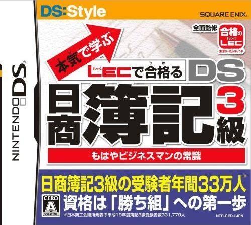 Maji de Manabu: LEC de Ukaru - DS Hishou Boki 3-Kyuu [Gamewise]