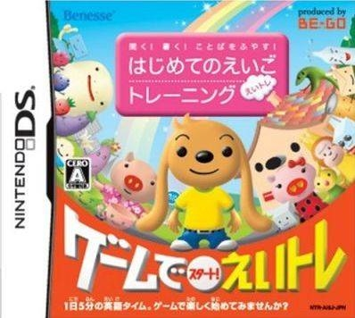 Kiku! Kaku! Kotoba o Fuyasu! Hajimete no Eigo Training for DS Walkthrough, FAQs and Guide on Gamewise.co