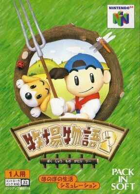 Harvest Moon 64 [Gamewise]