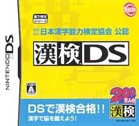 Zaidan Houjin Nippon Kanji Nouryoko Kentei Kyoukai Kounin: KanKen DS Wiki - Gamewise