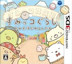 Sumikko Gurashi: Omise Hajimerundesu on 3DS - Gamewise