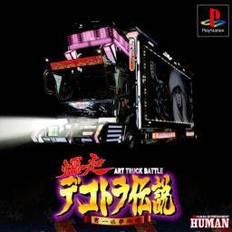 Bakusou Dekotora Densetsu: Otoko Ippiki Yume Kaidoi for PS Walkthrough, FAQs and Guide on Gamewise.co