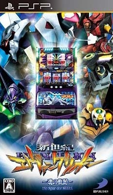 Gamewise Hisshou Pachinko*Pachi-Slot Kouryaku Series Portable Vol. 1: Shinseiki Evangelion - Tamashii no Kiseki Wiki Guide, Walkthrough and Cheats