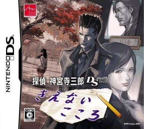 Tantei Jinguuji Saburo DS: Kienai Kokoro [Gamewise]