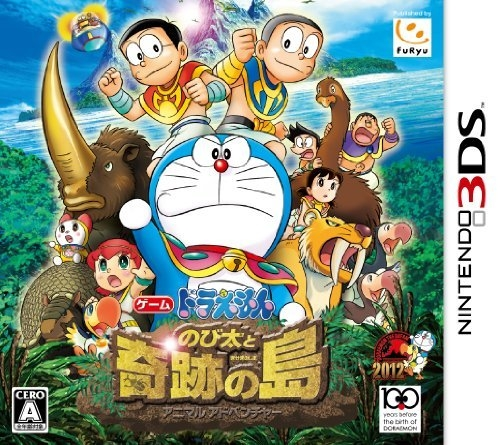 Doraemon: Nobita no Uchuu Eiyuuki for 3DS Walkthrough, FAQs and Guide on Gamewise.co