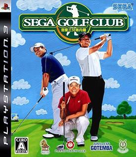 Sega Golf Club: Miyazato San Kyoudai Naizou Wiki - Gamewise
