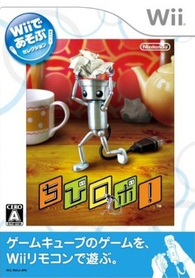 Wii de Asobu Chibi-Robo! for Wii Walkthrough, FAQs and Guide on Gamewise.co