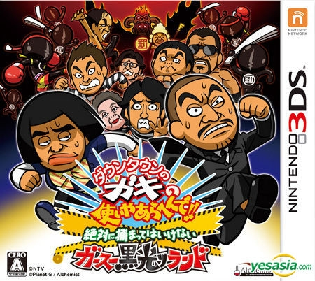 Downtown no Gaki no Tsukai Yaarahen de!! Zettai ni Tsukamatte Haikenai Gasu Kurobikari Land on 3DS - Gamewise