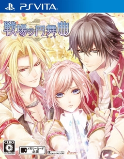 Senjou no Waltz [Gamewise]