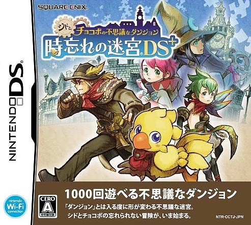Cid to Chocobo no Fushigi na Dungeon: Toki Wasure no Meikyuu DS+ Wiki - Gamewise