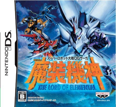 Super Robot Wars OG Saga: Masou Kishin - The Lord of Elemental for DS Walkthrough, FAQs and Guide on Gamewise.co