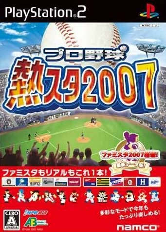Pro Yakyuu Netsu Star 2007 Wiki on Gamewise.co