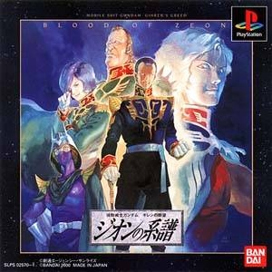 Gamewise Mobile Suit Gundam: Giren no Yabou- Zeon no Keifu Wiki Guide, Walkthrough and Cheats