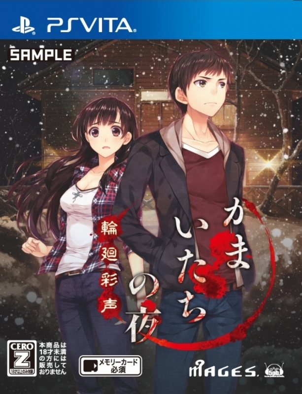 Kamaitachi no Yoru: Rinne Saisei Wiki on Gamewise.co