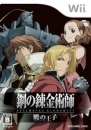 Fullmetal Alchemist: Prince of the Dawn on Wii - Gamewise