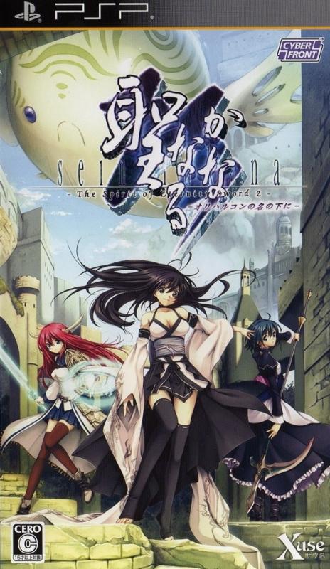 Seinaru Kana: Orichalcum no Na no Motoni on PSP - Gamewise