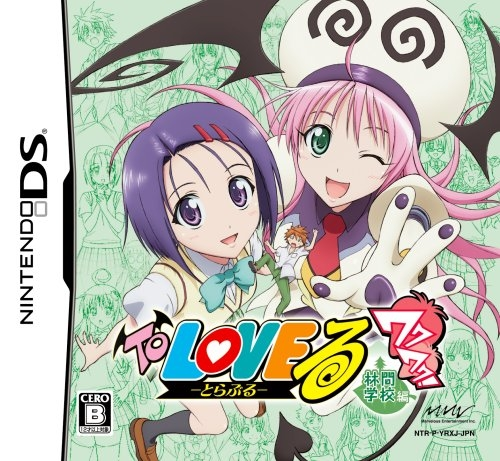 To LoveRu Trouble: Waku Waku! Rinkangakkou-Hen on DS - Gamewise
