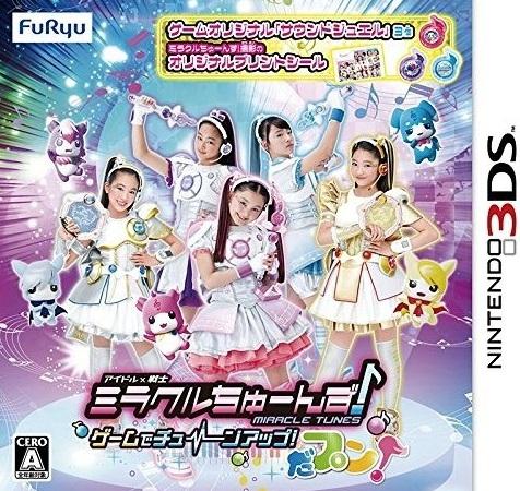 Miracle Tunes! Game de Tune Up! Tabun! Wiki - Gamewise