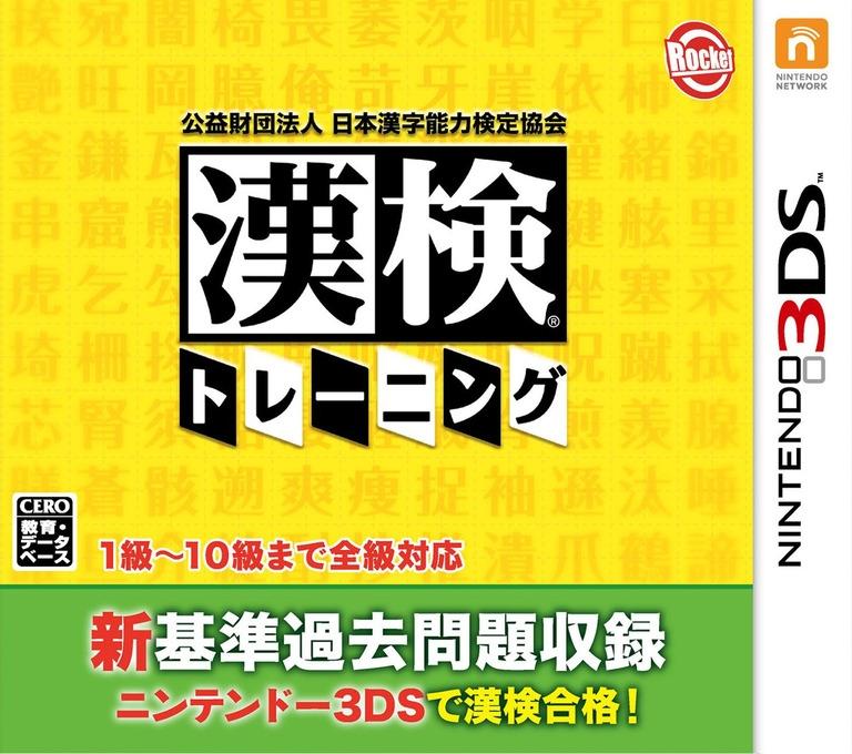 Kouekizaidan Houjin Nihon Kanji Nouryoku Kentei Kyoukai: Kanken Training on 3DS - Gamewise