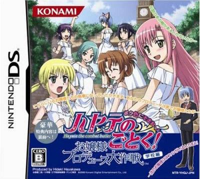 Hayate no Gotoku! Ojousama Produce Daisakusen Boku Iro ni Somare! Gakkou-Hen Wiki - Gamewise